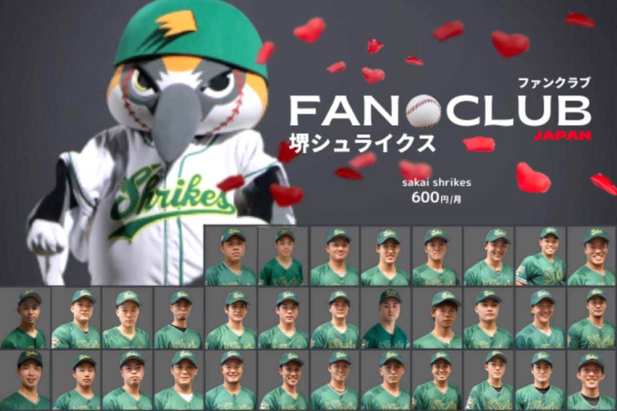【堺シュライクス公式ファンクラブ】選手の夢をファンと一緒に叶えるコミュニティ