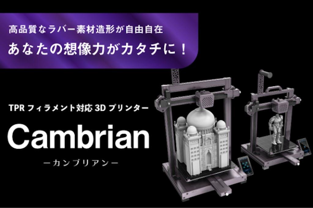 シューズまで作れる!高品質なラバー素材対応の3Dプリンター「Cambrian」