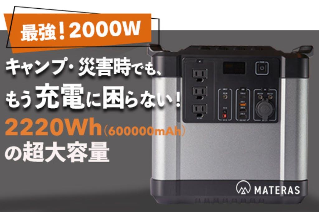最強!2000W「MATERASポータブル電源」災害時・車中泊の電力を安心提供