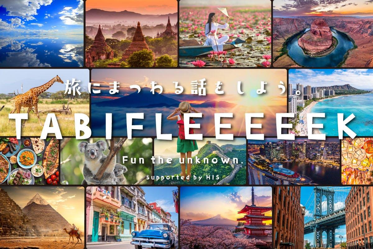 TABIFLEEEEEK 旅のオンラインサロン by HIS
