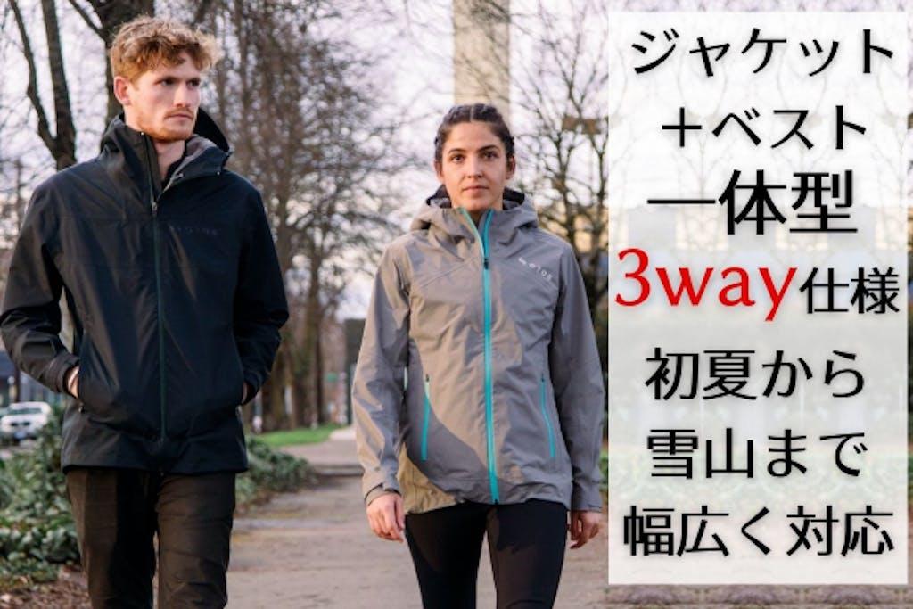 3way仕様で雪山から初夏の電車内まで快適にするOROSのGEMINIジャケット