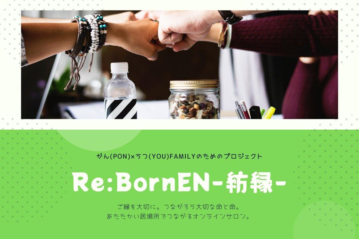 がん(PON)×うつ(YOU)Familyのためのプロジェクト
