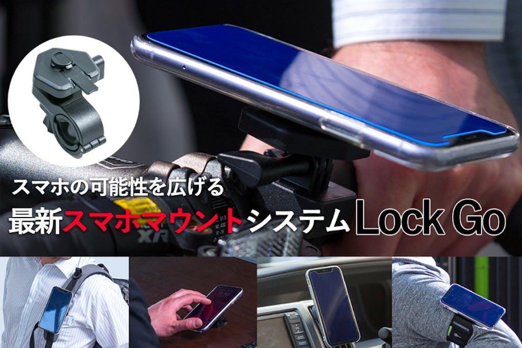 強力ロックと瞬間リリース!最新スマホマウントシステム【Lock Go】