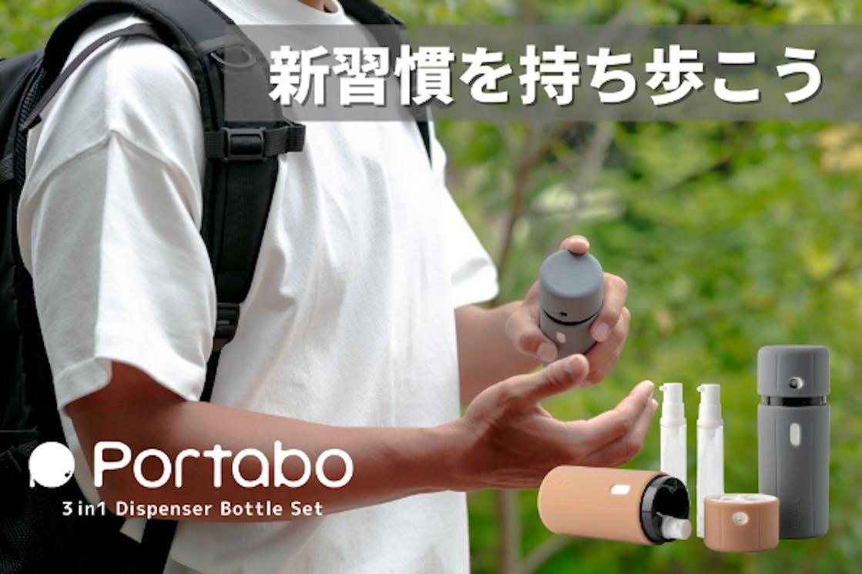 【Portabo】これからのセルフケアはサッと取り出し 回してPush