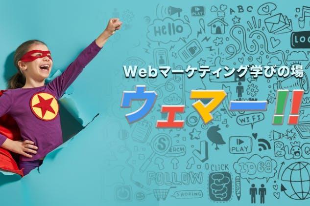 【ウェマー‼】Webマーケティングの学びの場