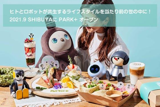 ヒトとロボットが共生するライフスタイルを当たり前の世の中に