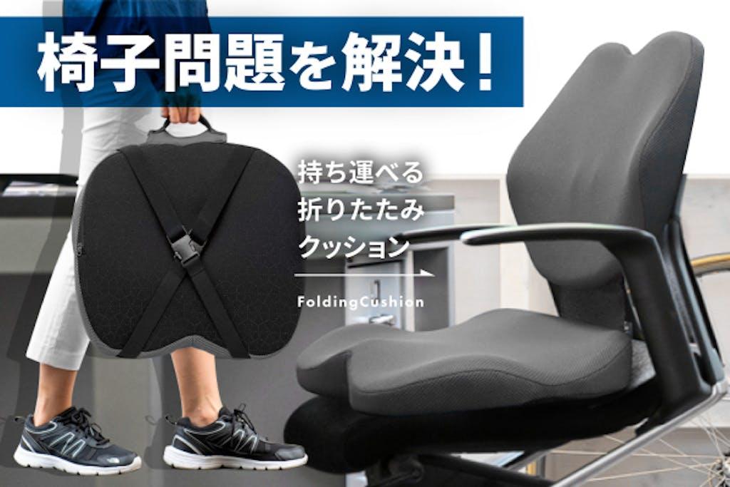椅子に簡単取り付けで座り心地抜群 ! 持ち運べるFolding Cushion