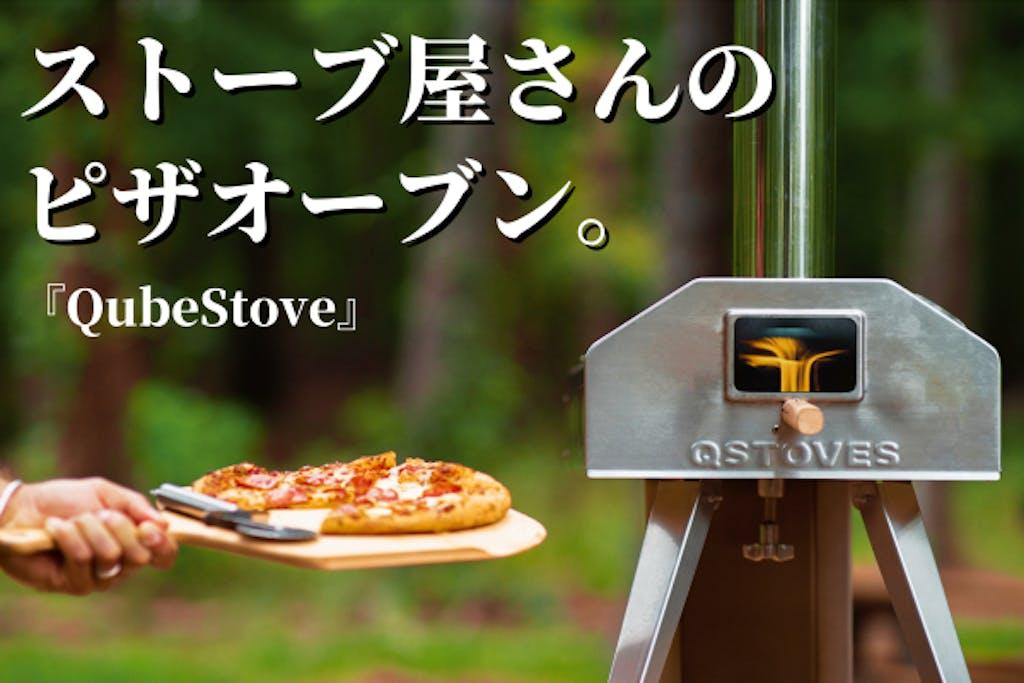 アウトドアでも本格ピザ!ストーブ屋さんのピザオーブン「QubeStove」