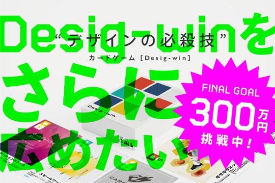デザイン教育をもっと身近に!遊んで学べる「デザインのカードゲーム」を届けたい