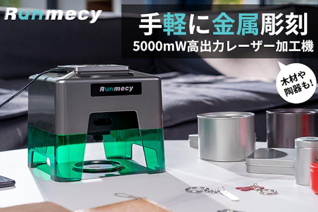 金属に刻印、5mmボードの切断、印章の作成もできるコンパクト金属レーザー加工機
