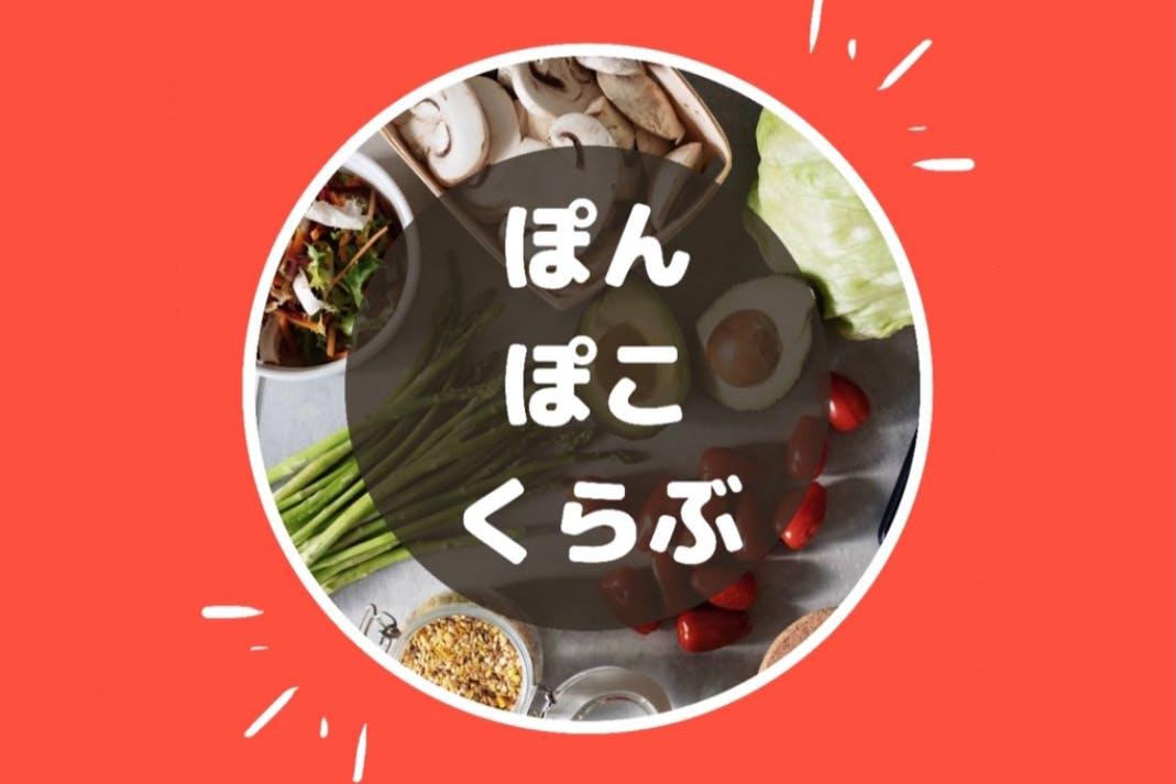 ぽんぽこくらぶ〜分子栄養学おたくのコミュニティ〜