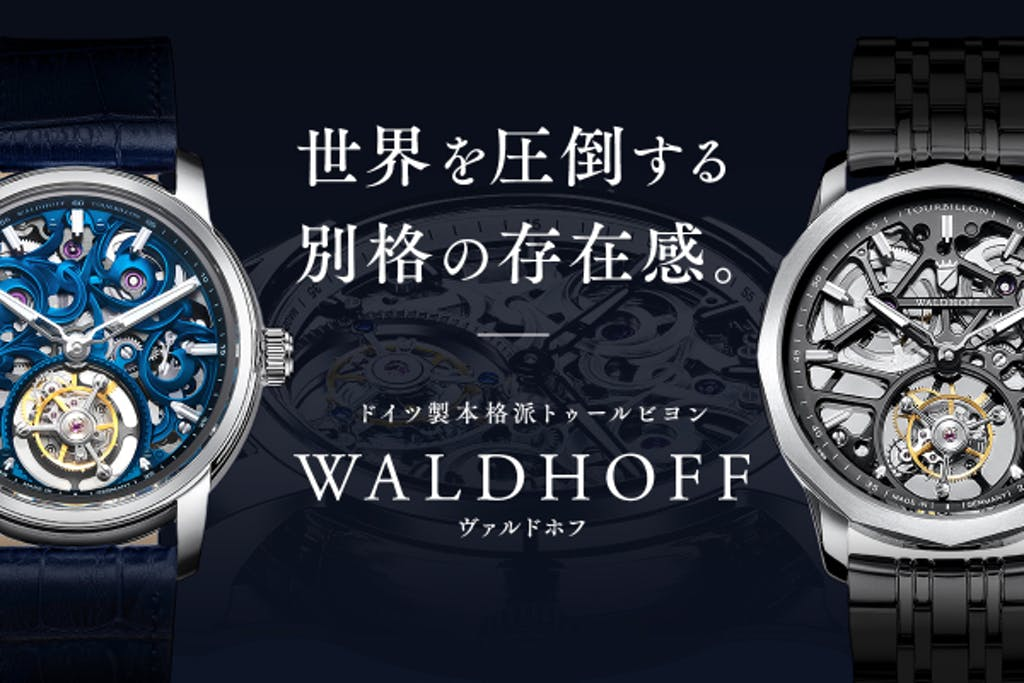 【時間を忘れるほどの美しさ】手の届く最高峰の腕時計~ドイツの本格派トゥールビヨン