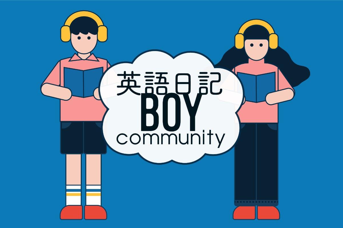 英語日記BOY community