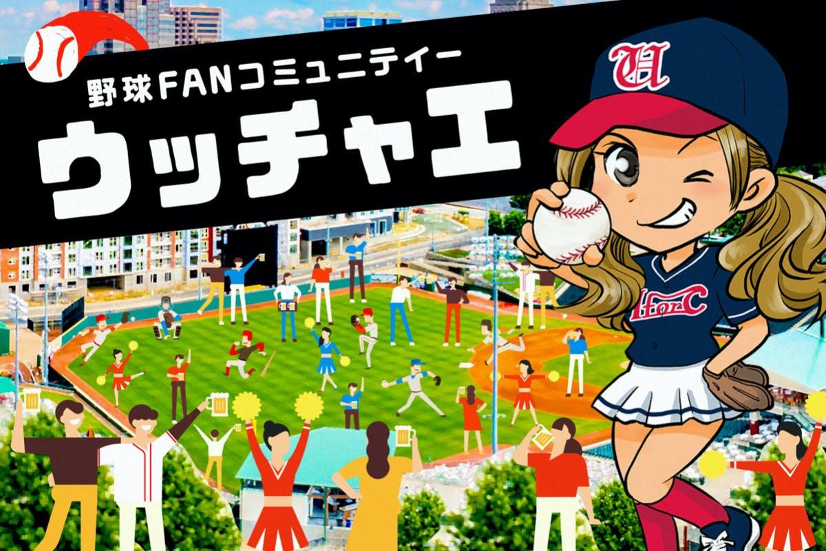 元プロ野球選手のセカンドキャリアを応援 「ウッチャエ 野球ファンコミュニティ」