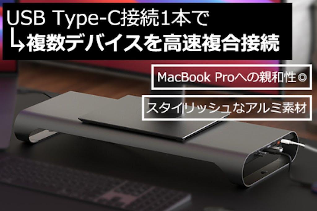 7in1ハブ搭載でデスク環境をミニマルに 『ProBase Gen2』