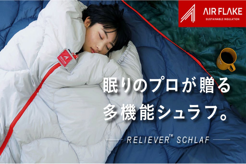 眠りのプロが提案する寝袋。超軽量・超保温、簡単洗濯・簡単収納【多機能 シュラフ】