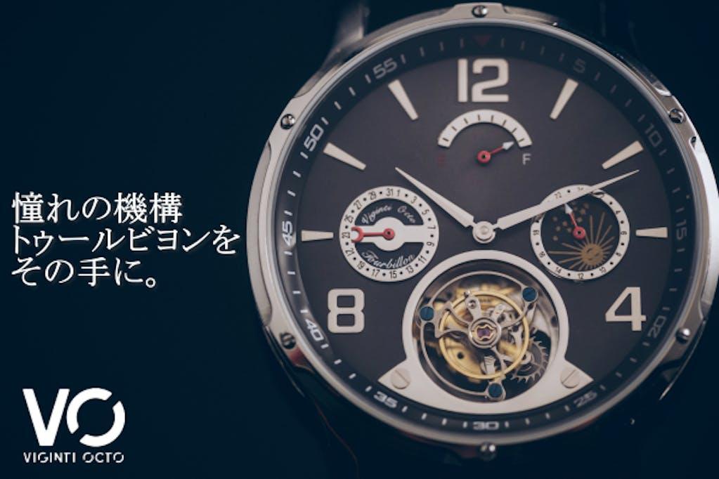 時計技術最高峰のトゥールビヨン×多機能! 自動巻き腕時計【VOトゥールビヨン】