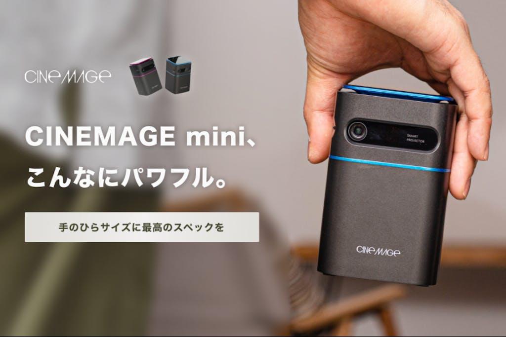 小型でも大画面!ハイエンドモバイルプロジェクター「CINEMAGE mini」