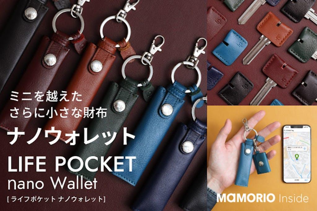 お金も鍵もこれひとつ。ミニを超えた すごく小さな財布 nano Wallet