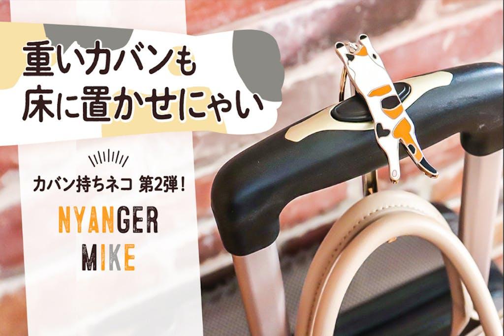 かわいい新デザイン登場!力持ちになったカバン持ちネコ「nyanger mike」