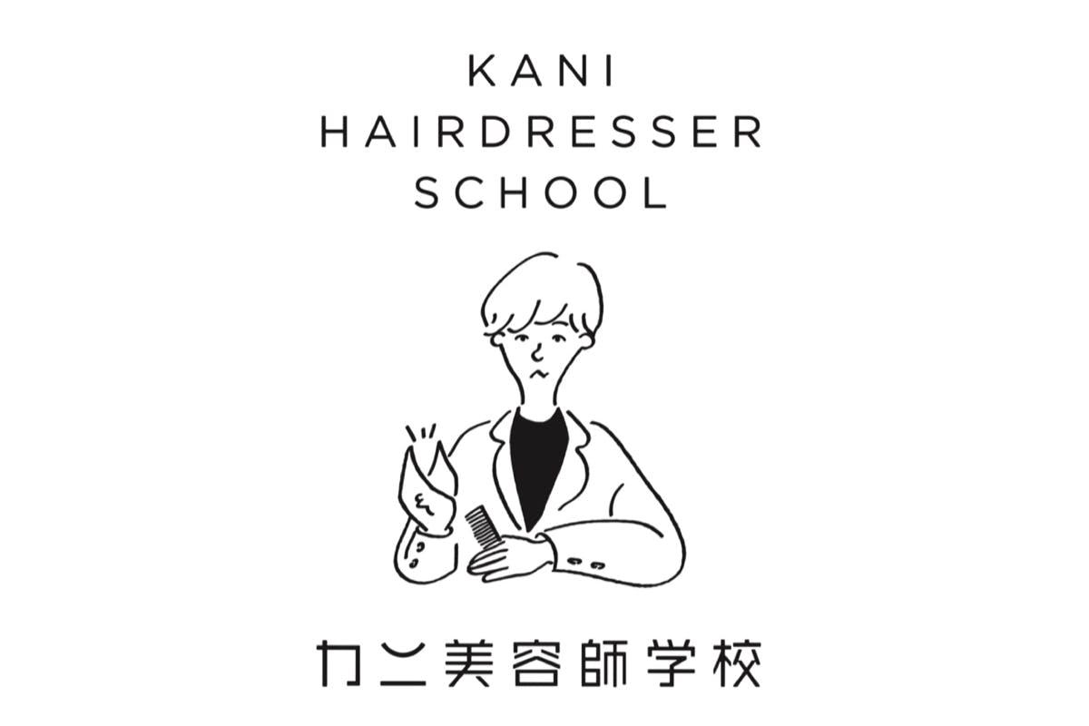 かに美容師学校