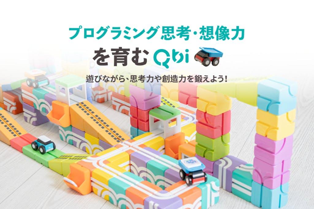 プログラミング思考・想像力を育むレールブロック Qbi Toy