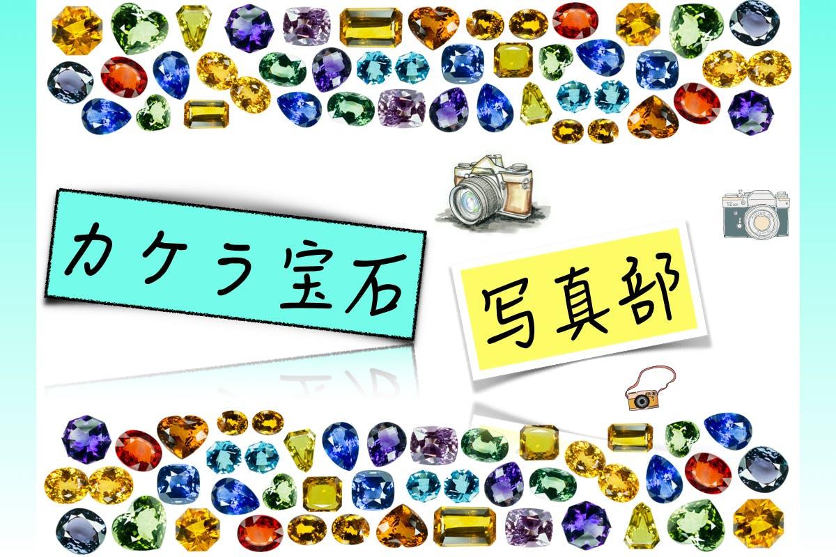 カケラ宝石写真部 -宝石写真コンテストサロン-