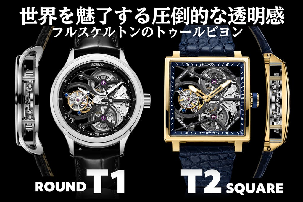 ZEROO フルスケルトントゥールビヨン T1&T2 手巻機械式腕時計