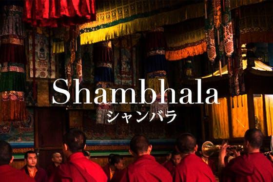 日米印合作映画『Shambhala-シャンバラ-』の海外映画祭へのチャレンジ!