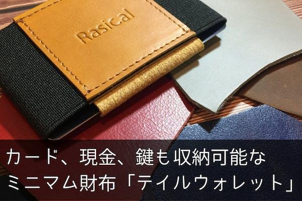 カード 現金 鍵も収納可能 ミニマリストや旅行者に最適なミニマムウォレット tail 全6色