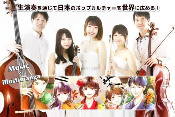 日本のポップカルチャーを至近距離の生演奏で世界に届ける!ミニケストラプロジェクト