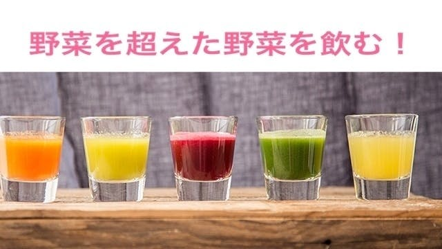コールドプレスジュース専門店の本気の冷凍ジュースを新たに作りたい!