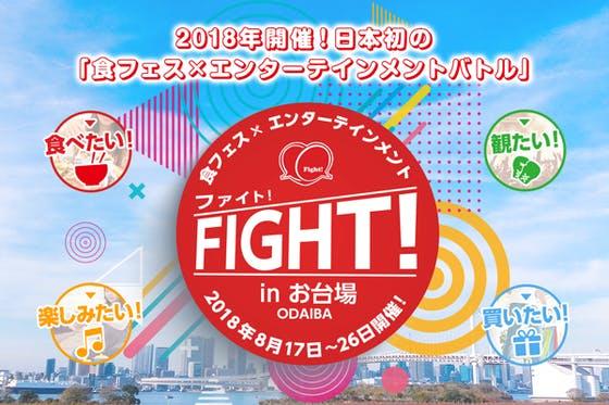 日本初!10日間にわたる大型野外イベント「Fight!」を盛り上げたい!