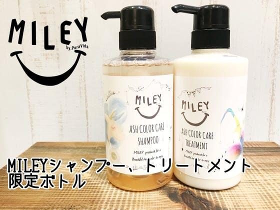 【第二弾】アッシュ系カラーの色持ちに特化したヘアケア商品を作ります!