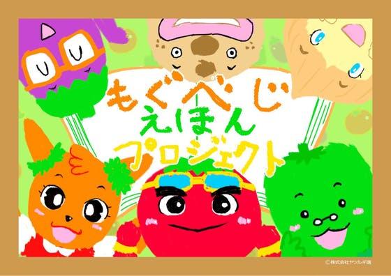 野菜の妖精たちが活躍する絵本をたくさんの子供たちに届けたい