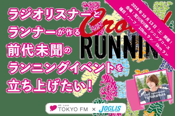 TOKYO FM発!300名で走る「クラウドランニング」イベント開催!