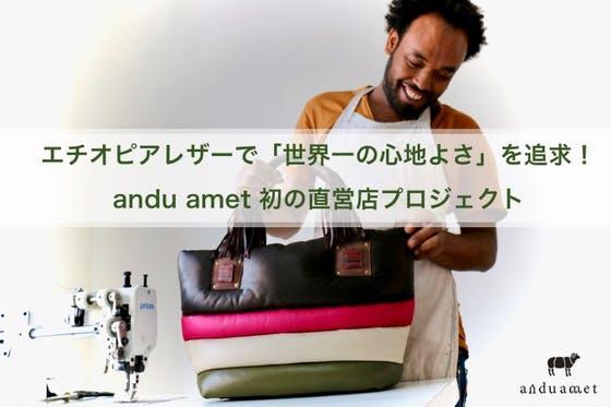 エチオピアレザーで「世界一の心地良さ」を追求!ブランド初の直営店プロジェクト