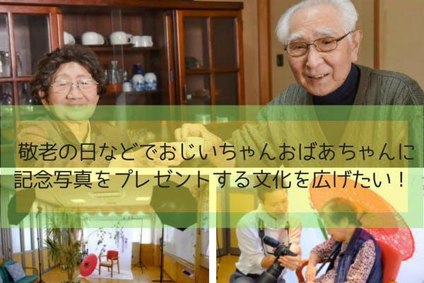 敬老の日などでおじいちゃんおばあちゃんに記念写真をプレゼントする文化を広げたい!