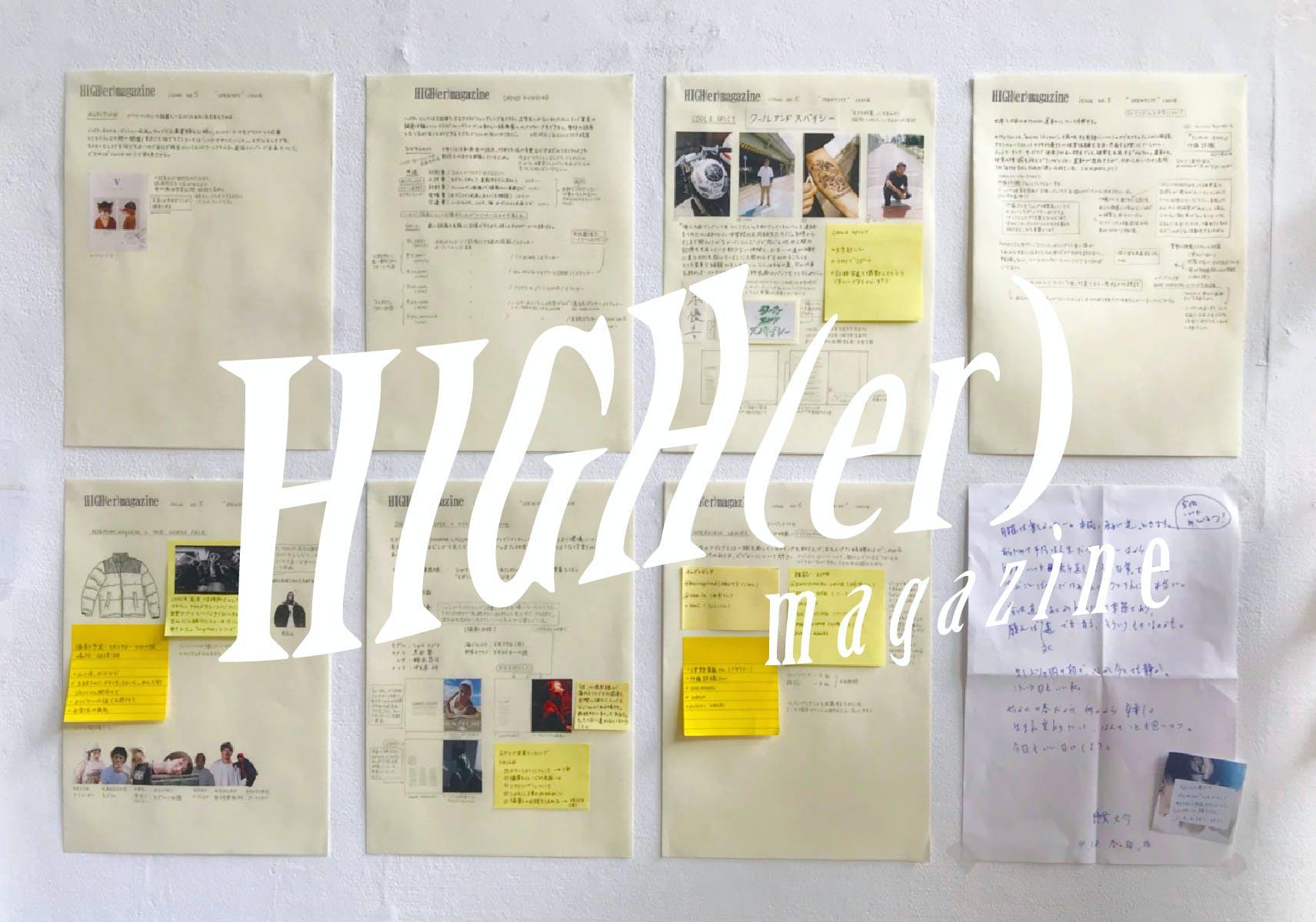 【HIGH(er)magazine】5号目の刊行&地方でのイベント開催に向けて