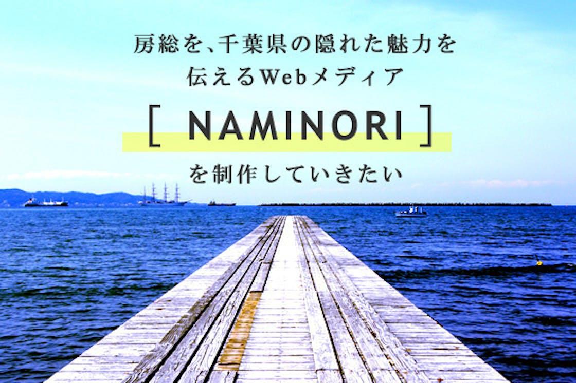 Naminori.jpg?ixlib=rails 2.1