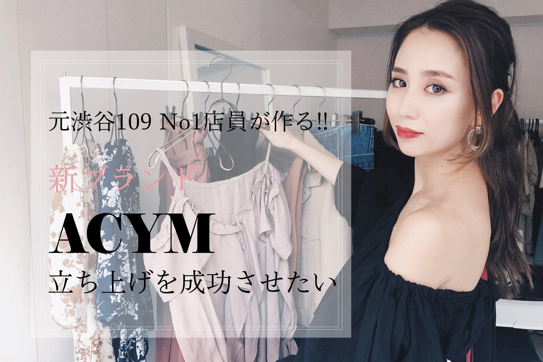 元SHIBUYA109 NO.1店員が作る!新ブランドを成功させたい!