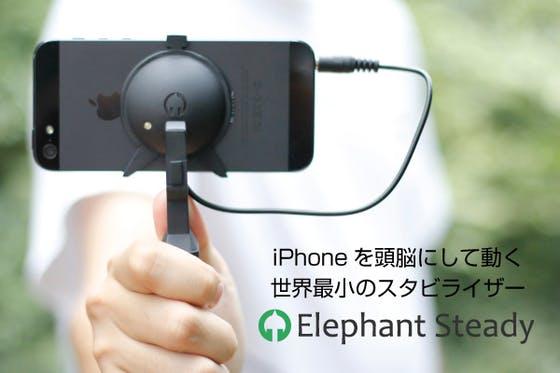 世界最小!iPhone用スタビライザーで美しい動画を撮ろう!!