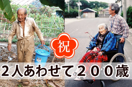 遠く離れた喜界島に住む祖父母の写真展「2人あわせて200歳」を、姉妹で開きたい!