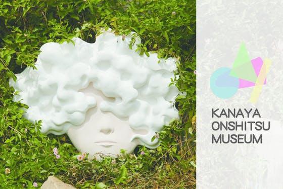 世界初!元植物園で行う芸術祭「KANAYA ONSHITSU MUSEUM」