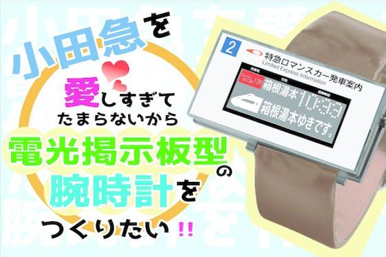 小田急を愛しすぎてたまらないから電光掲示板型の腕時計をつくりたい