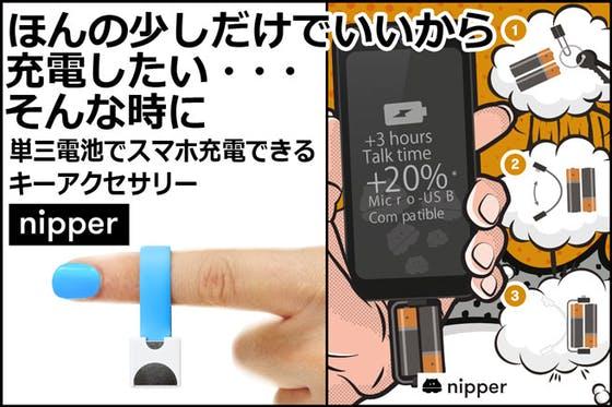 もしもの時に単三電池でスマホ充電ができるキーアクセサリー「nipper」