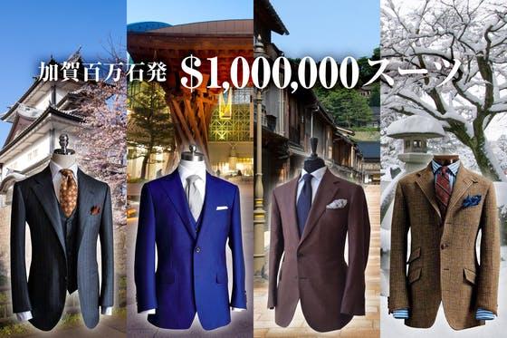 『$1,000,000スーツ』で加賀百万石・金沢からオーダースーツ新時代を築く!