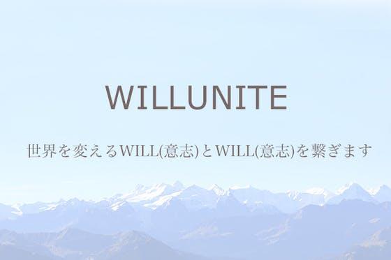世界を変える意志と意志を繋ぐ『WILLUNITE』