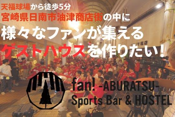 宮崎県日南市油津商店街に様々なファンが集えるゲストハウスを作りたい!