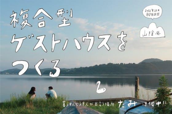 山陰初のシェア+ゲストハウス「たみ」を鳥取・東郷温泉につくる!